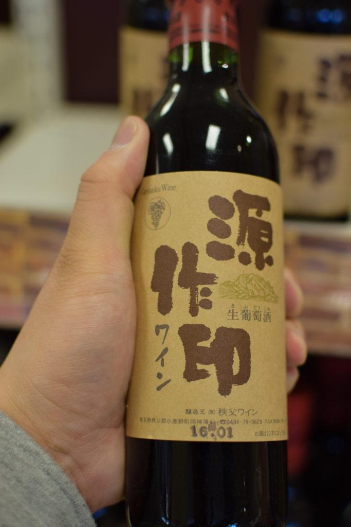 ヤオコー源作ワイン