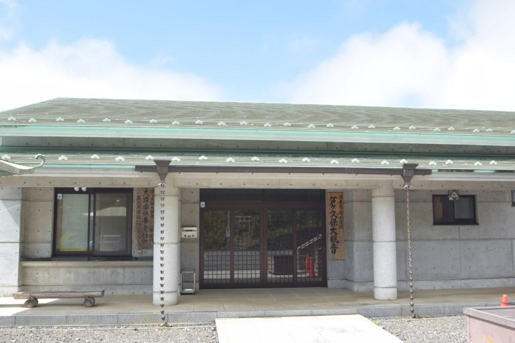 芦ヶ久保大観音管理事務所