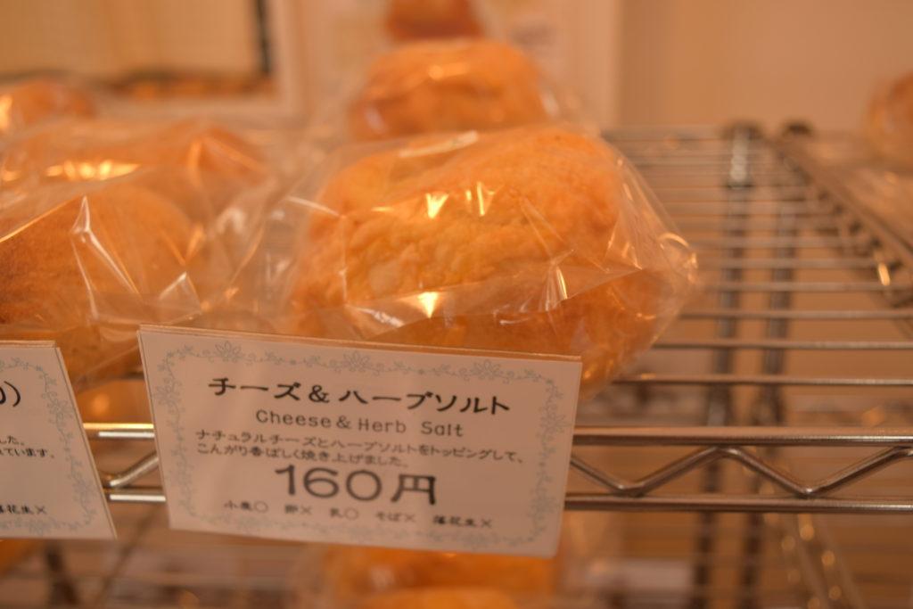 マイルストーン チーズ&ハーブソルト