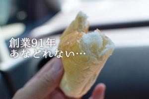 松本製パンアイキャッチ