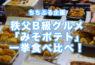 秩父のB級グルメ「みそポテト」9種類を一挙食べ比べ!お好みの味をさがそう