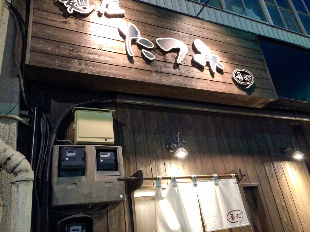 麺やたつみ_店構え