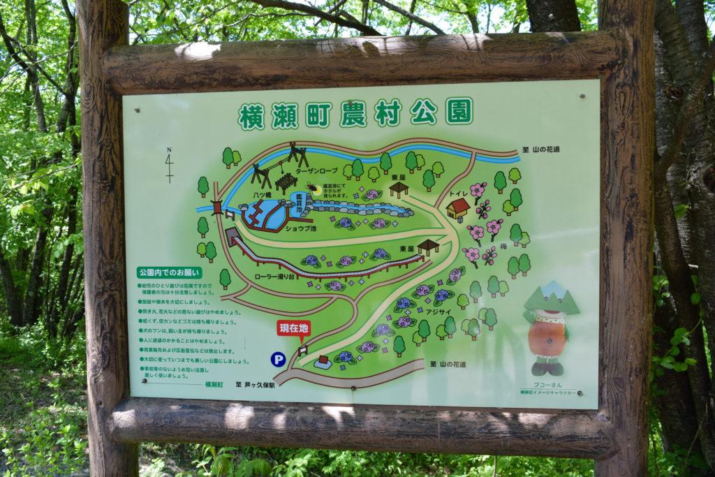 横瀬町農村公園案内板