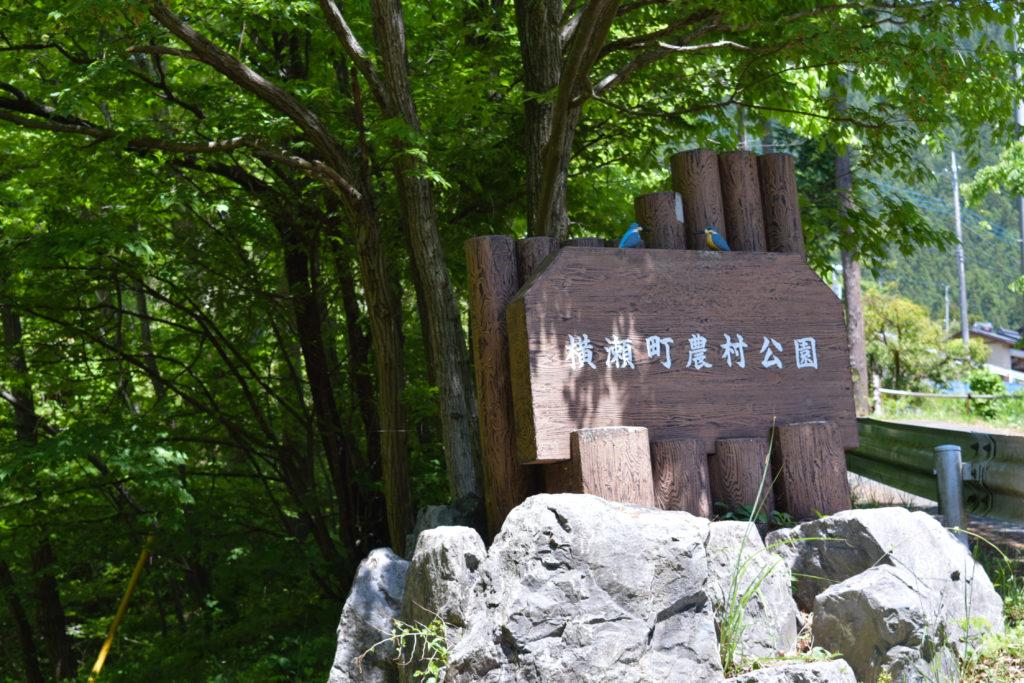 横瀬町農村公園看板