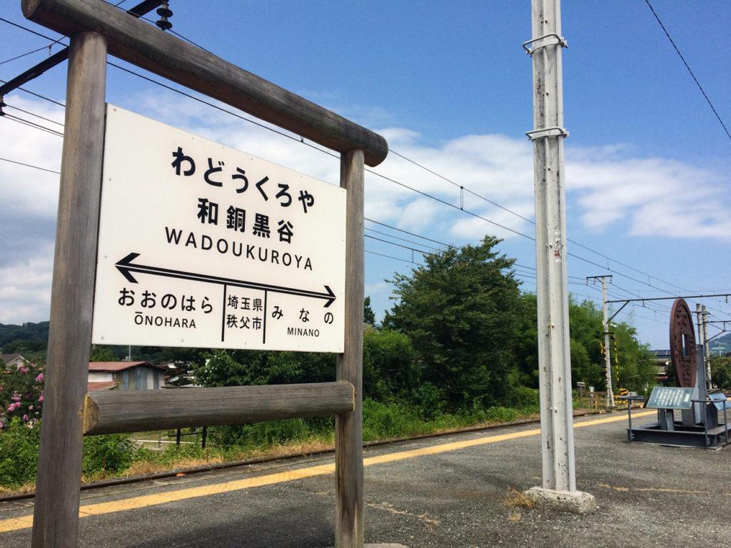 160810_蜥碁喝邏譚・wado4-2