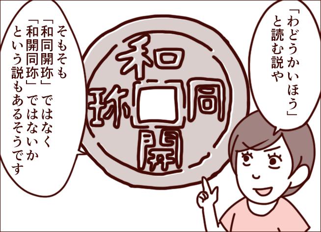 160810_蜥碁喝邏譚・wado2